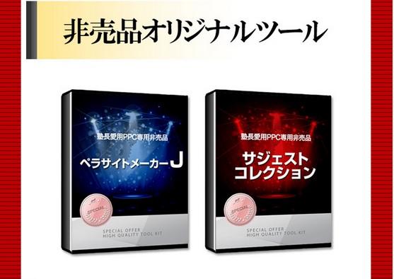 富山塾カリキュラムNO2
