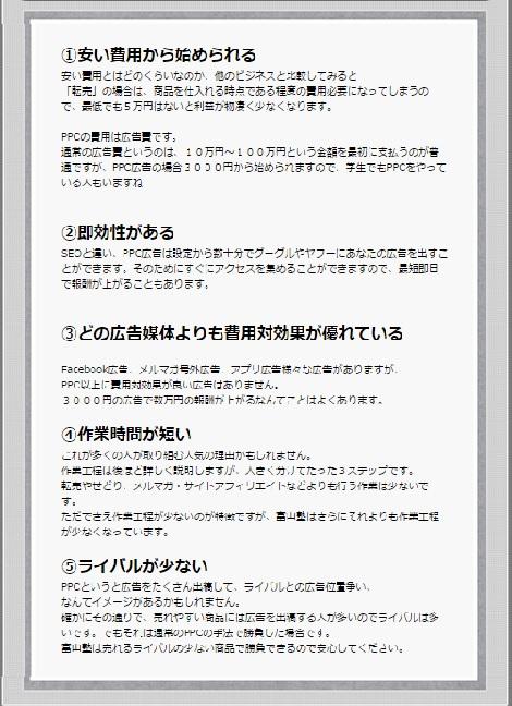 富山塾PPCNO2