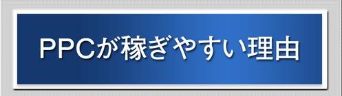 富山塾PPCNO1