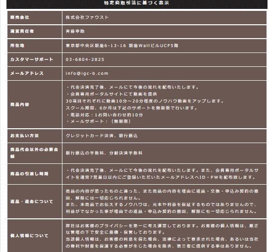 IGC斉藤会社概要