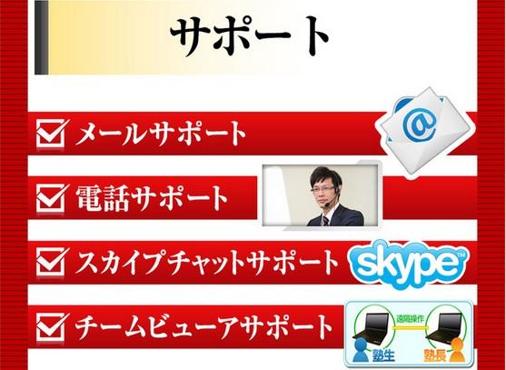 富山塾サポート