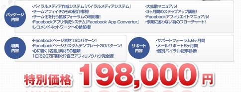 アフィイチ斉藤値段