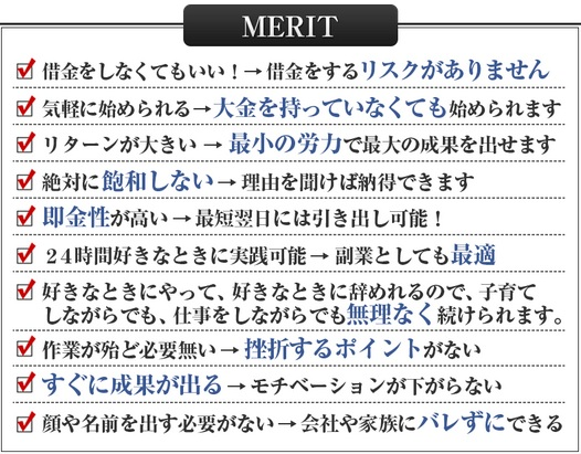 石川サイテックメリット