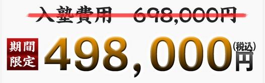 大黒塾値段