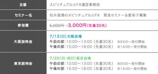 知井FXセミナー