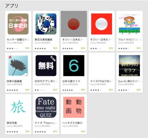 スマホアプリ塾上田のアプリ