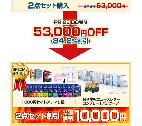 1000円中松割引