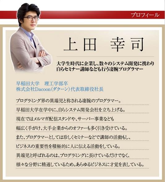 スマホアプリ上田プロフ