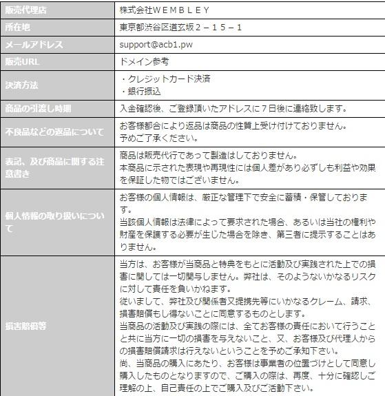 池田塾特記