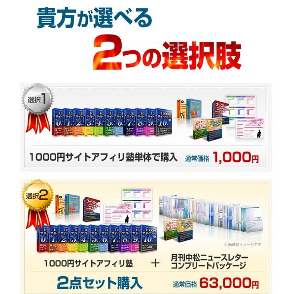 1000円中松商品