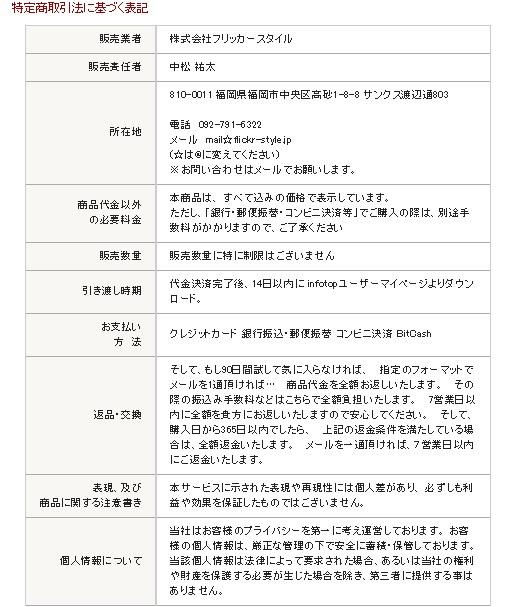 1000円中松特記