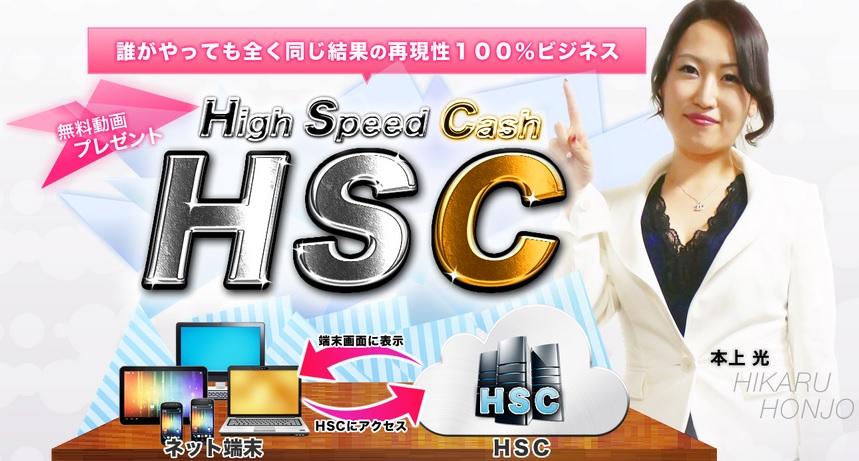 HSCメイン