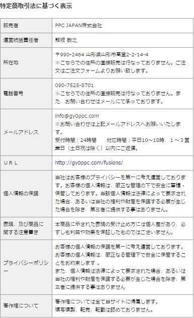 ヒュージョンPPC特記