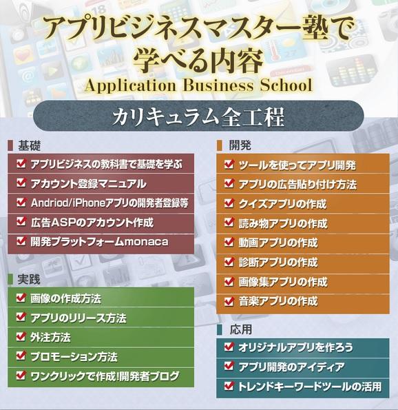 スマホアプリ塾カリキュラム