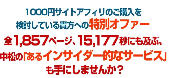 1000円中松