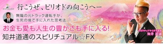 知井FXサブ