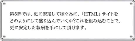 ノンバト5部