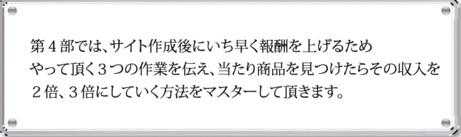 ノンバト4部