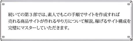 ノンバト3部