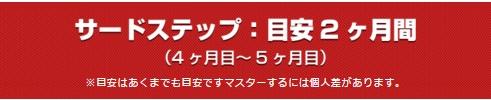 えのやんカリキュラム3
