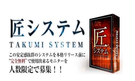 4K匠システム