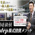超スーパーおすすめ商材(7step株式投資メソッド 相場師朗)大特典付!