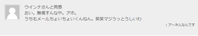 小野コメント2