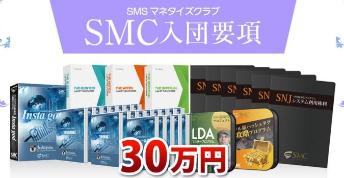 SMC値段
