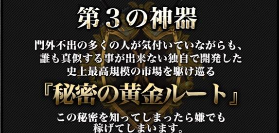 ゴールド神器3