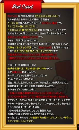 飯田レッドカード