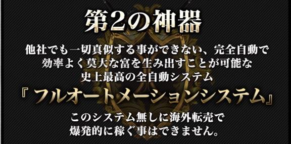 ゴールド神器2