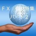 おすすめFX商材パート2