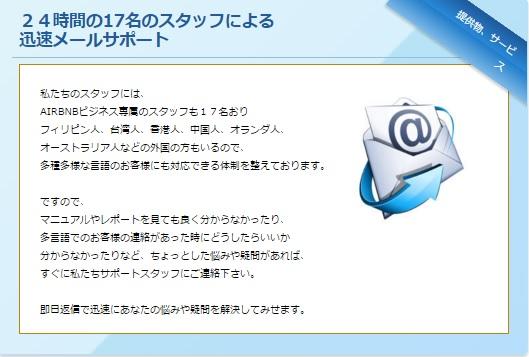 斉藤サポート1
