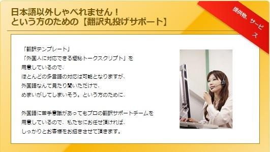 斉藤サービス9