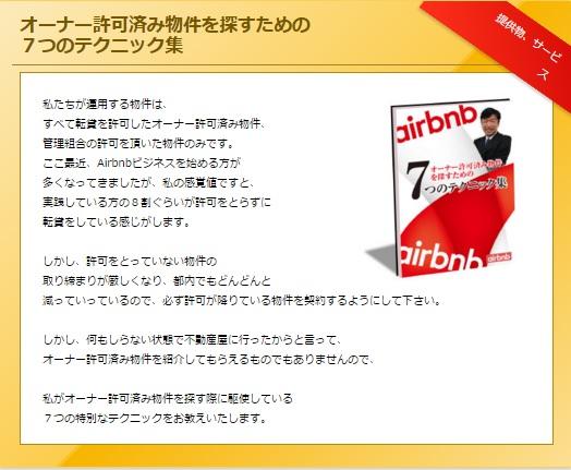 斉藤サービス3