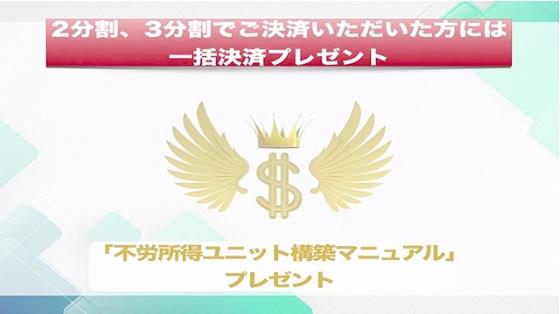 増田2分割特典