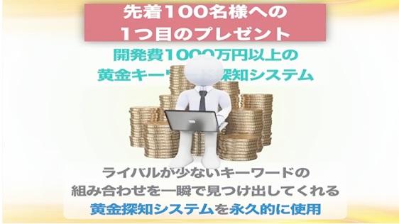増田特典3