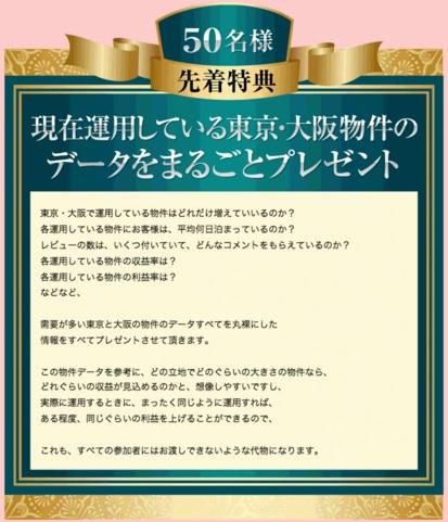 斉藤50名様特典