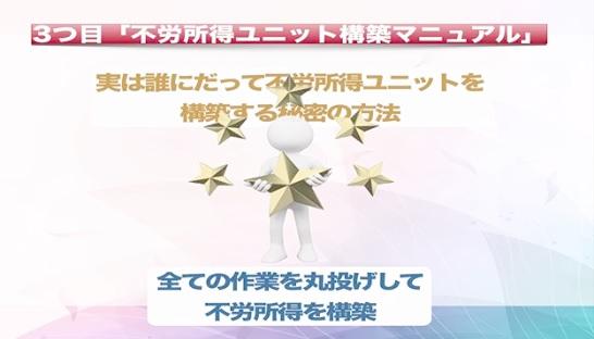 増田一括特典3
