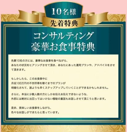 斉藤10名様特典