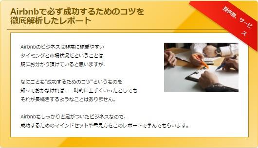 斉藤サービス2