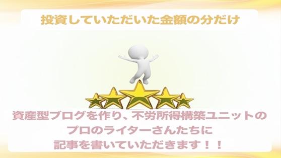 増田プログラム6
