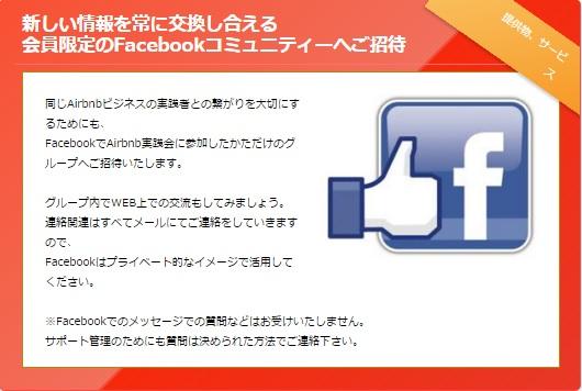 斉藤サポート6