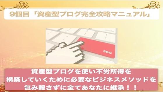 増田プログラム18