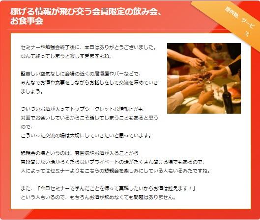 斉藤サポート5