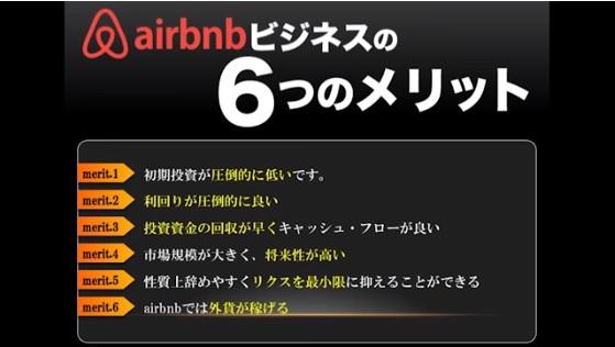 斉藤6つのメリット3話目