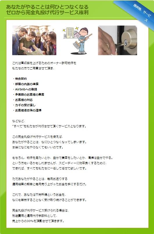 斉藤サポート8