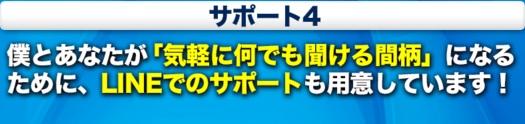 平岡サポート4