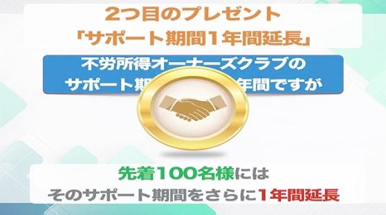 増田特典4