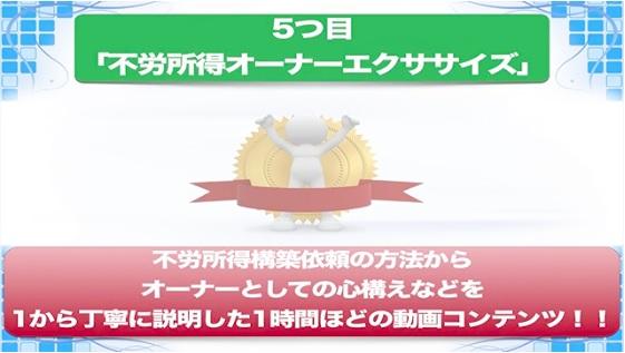 増田プログラム12